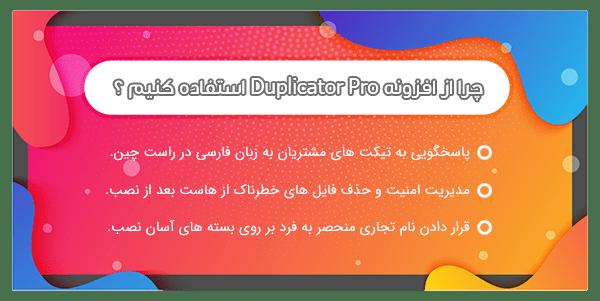 پلاگین داپلیکیتور | افزونه داپلیکیتور پرو| ساخت بسته نصب آسان