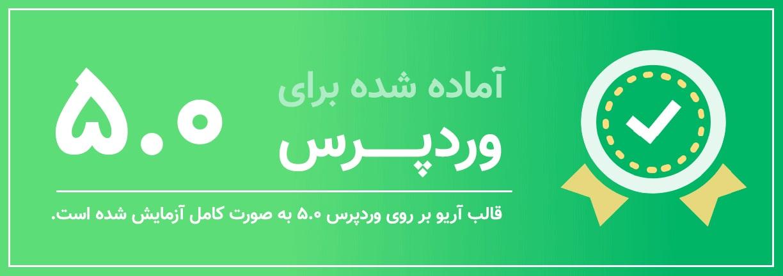قالب آریو | پوسته وردپرس ایرانی وبلاگ آریو