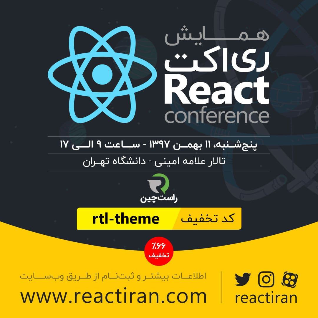نخستین همایش React ایران
