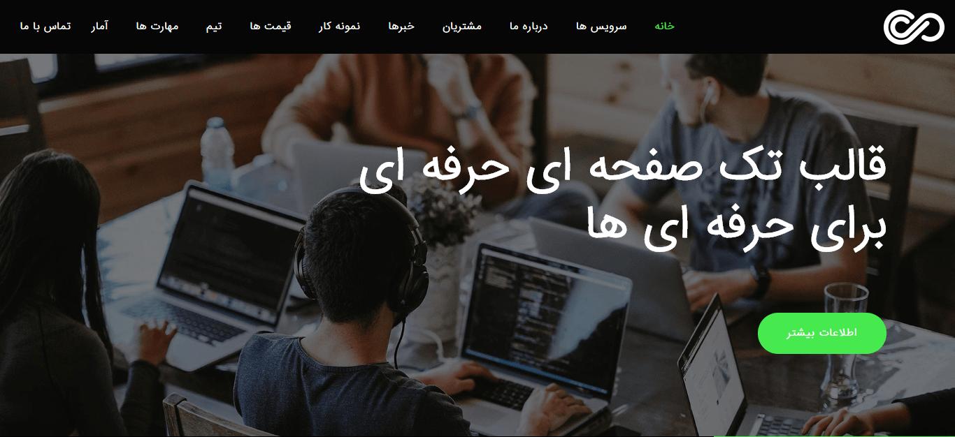 قالب HTML شرکتیSeppo