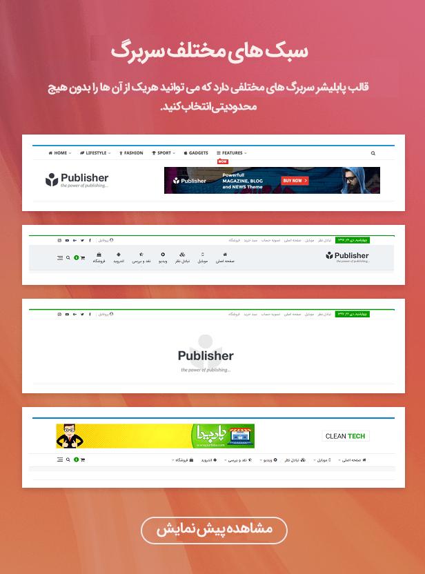 قالب Publisher سبک های مختلف سربرگ