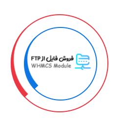 افزونه فروش فایل از سرور ftp در whmcs سلفا