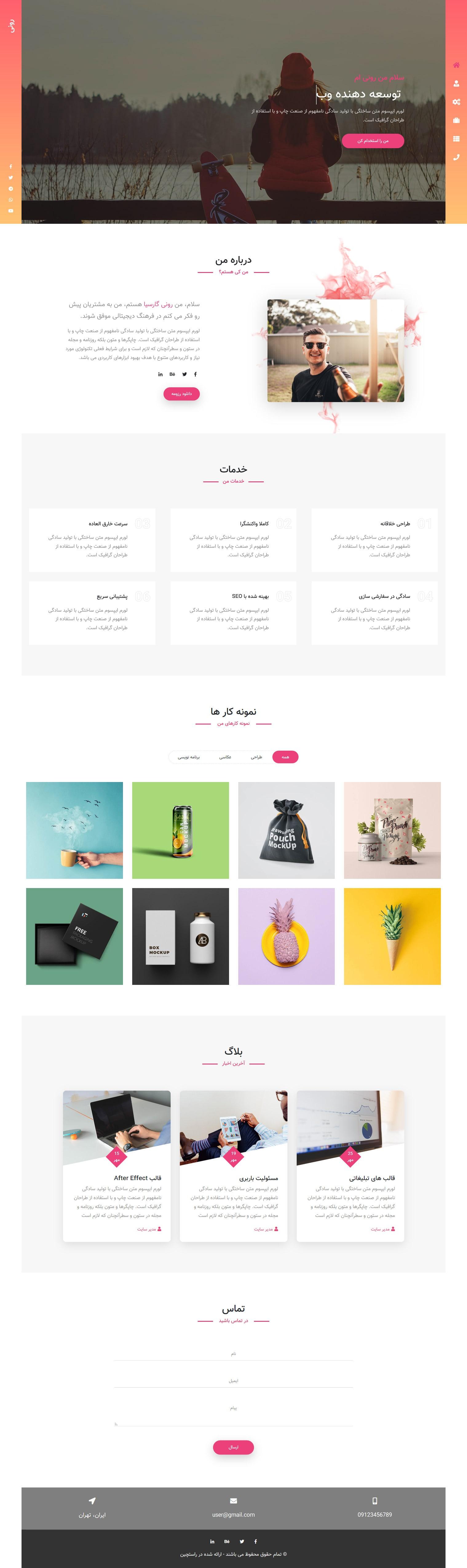 قالب رونی | قالب HTML خلاقانه و شخصی