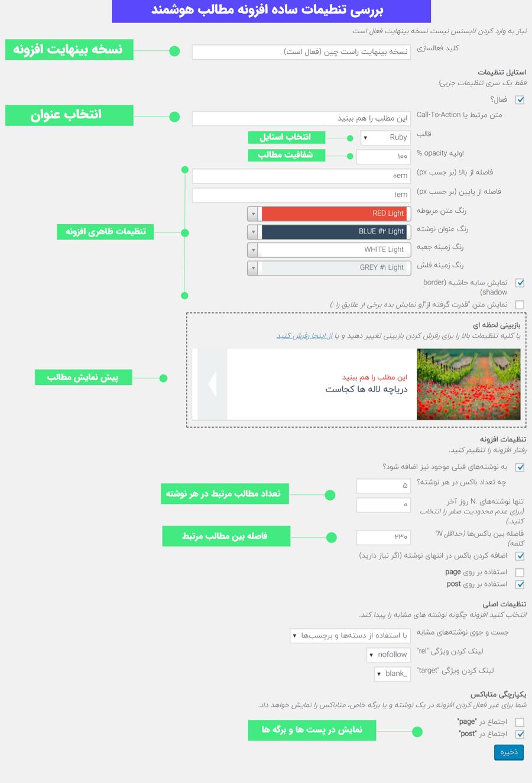 افزونه مطلب مرتبط هوشمند نسخه پرو، افزونه نوشته های مر تبط