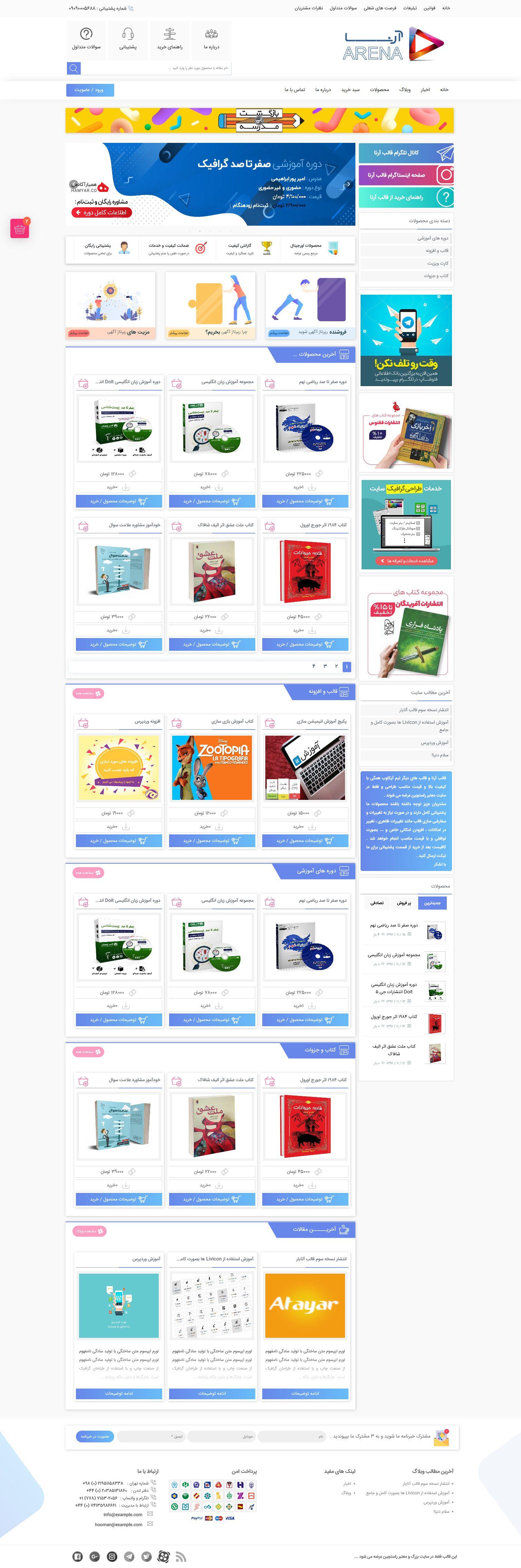 قالب آرنا | قالب فروش فایل و محصولات مجازی کاملا ایرانی
