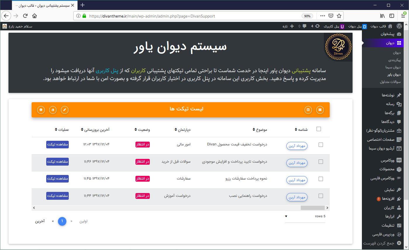 4123 82f1b07afc39606b10ecf7596 - قالب وردپرس ایرانی چندمنظوره دیوان