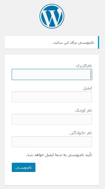 LWM-Register-Form