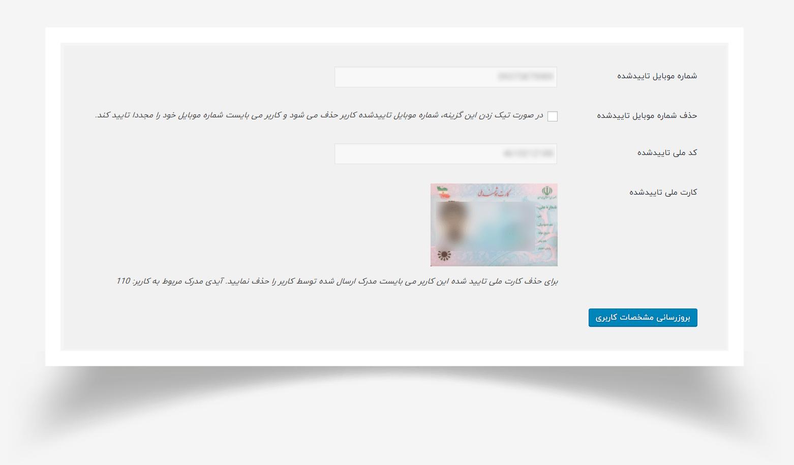 موارد تایید در پروفایل هر کاربر