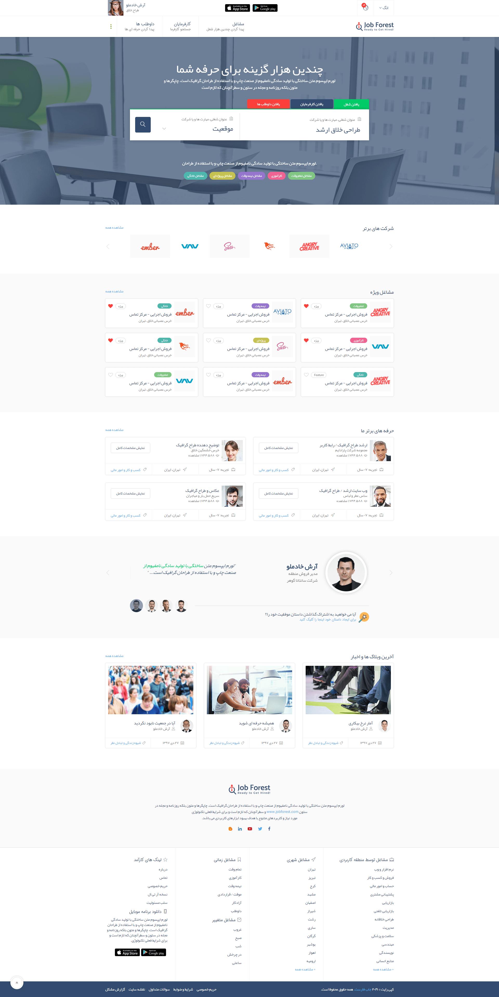 قالب HTML جاب فارست پوسته دایرکتوری مناسب برای سایت های کاریابی | راست چین