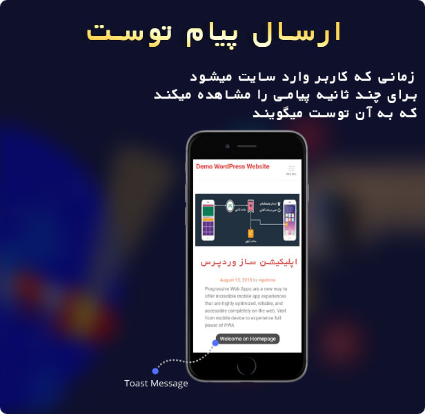 افزونه Progressive Web Apps