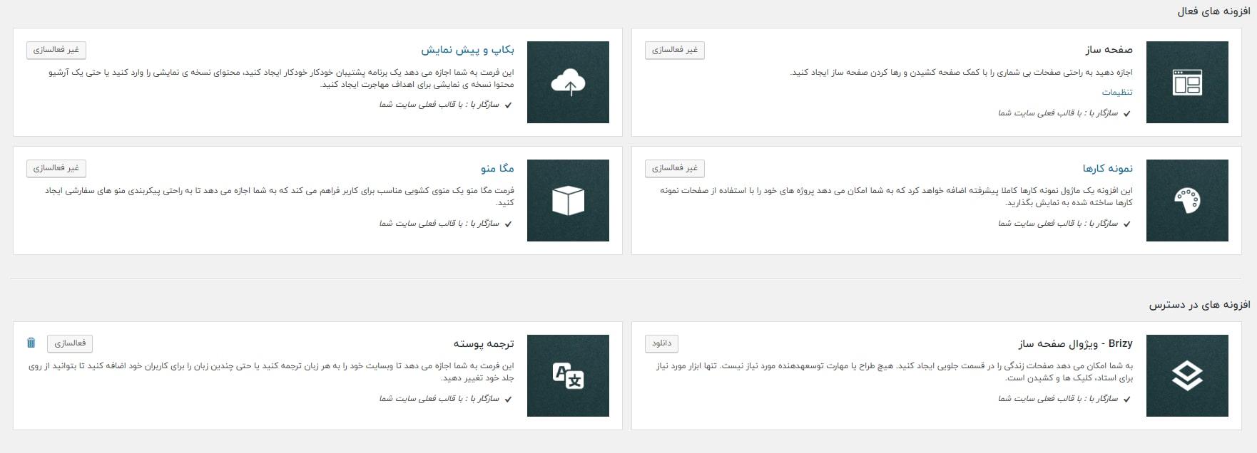 صفحه ساز کاملا راستچین و فارسی سازی شده