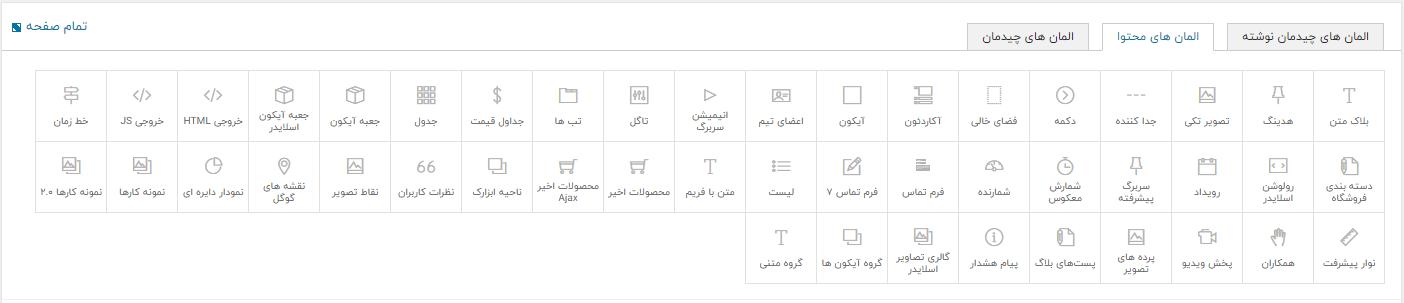 المان های کاملا فارسی سازی شده