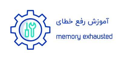 افزایش محدودیت حافظه وردپرس