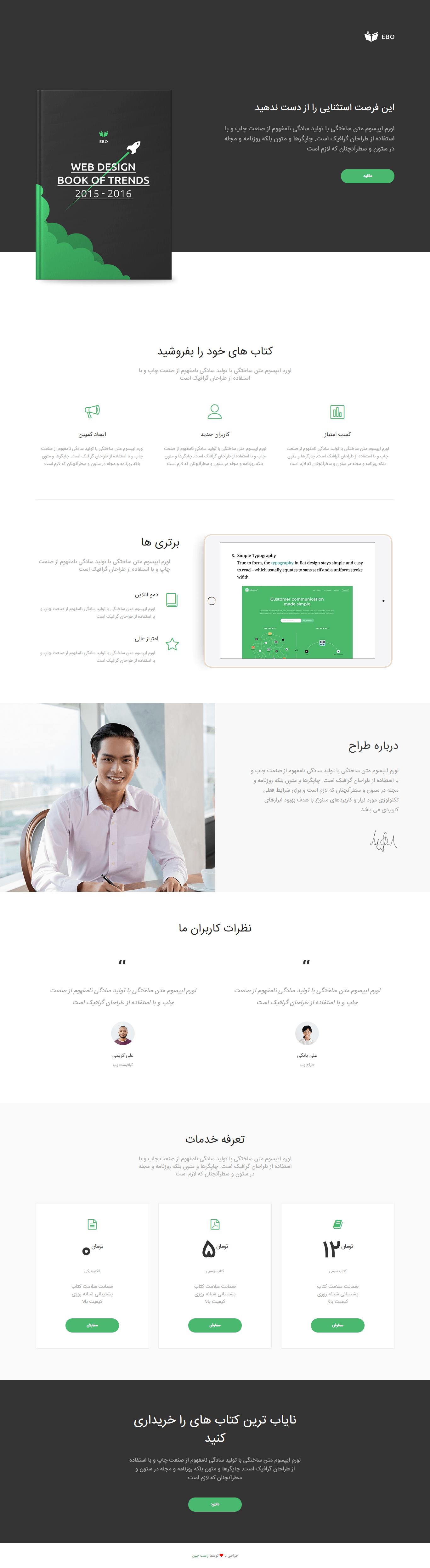 لندینگ پیج ebo | پوسته HTML فروش کتاب ایبو