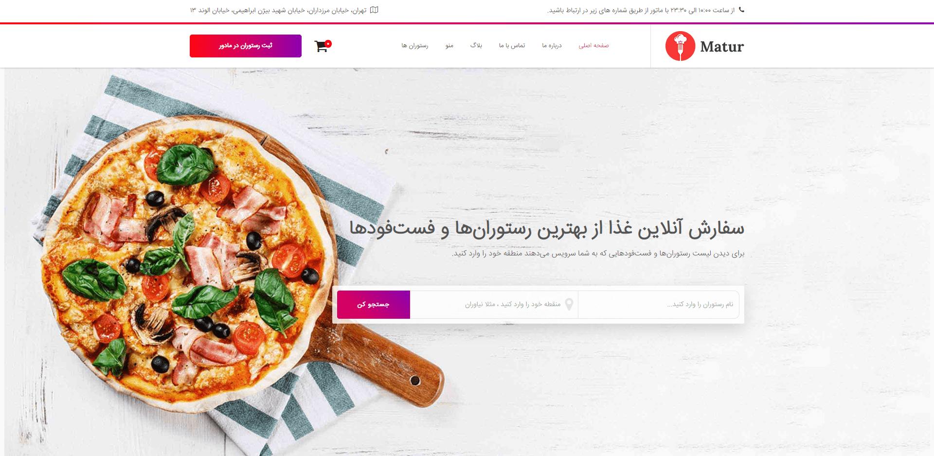 بهترین قالب سفارش آنلاین غذا Matur