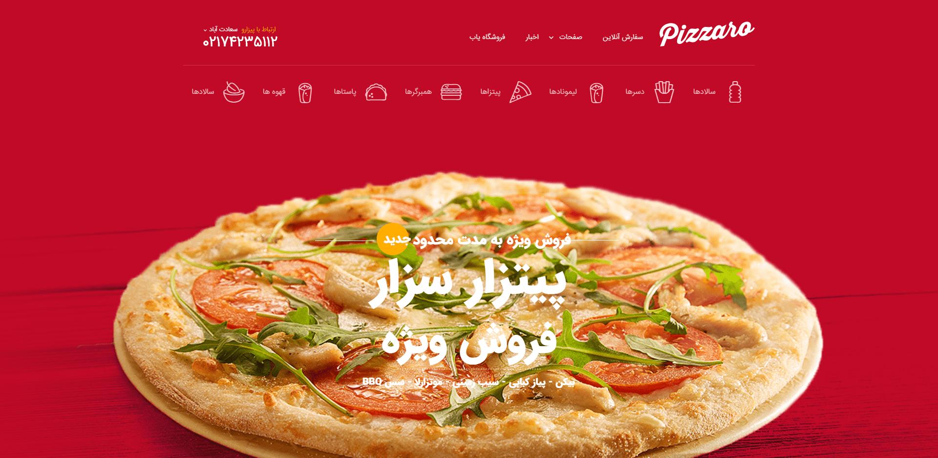 بهترین قالب سفارش آنلاین غذا Pizzaro