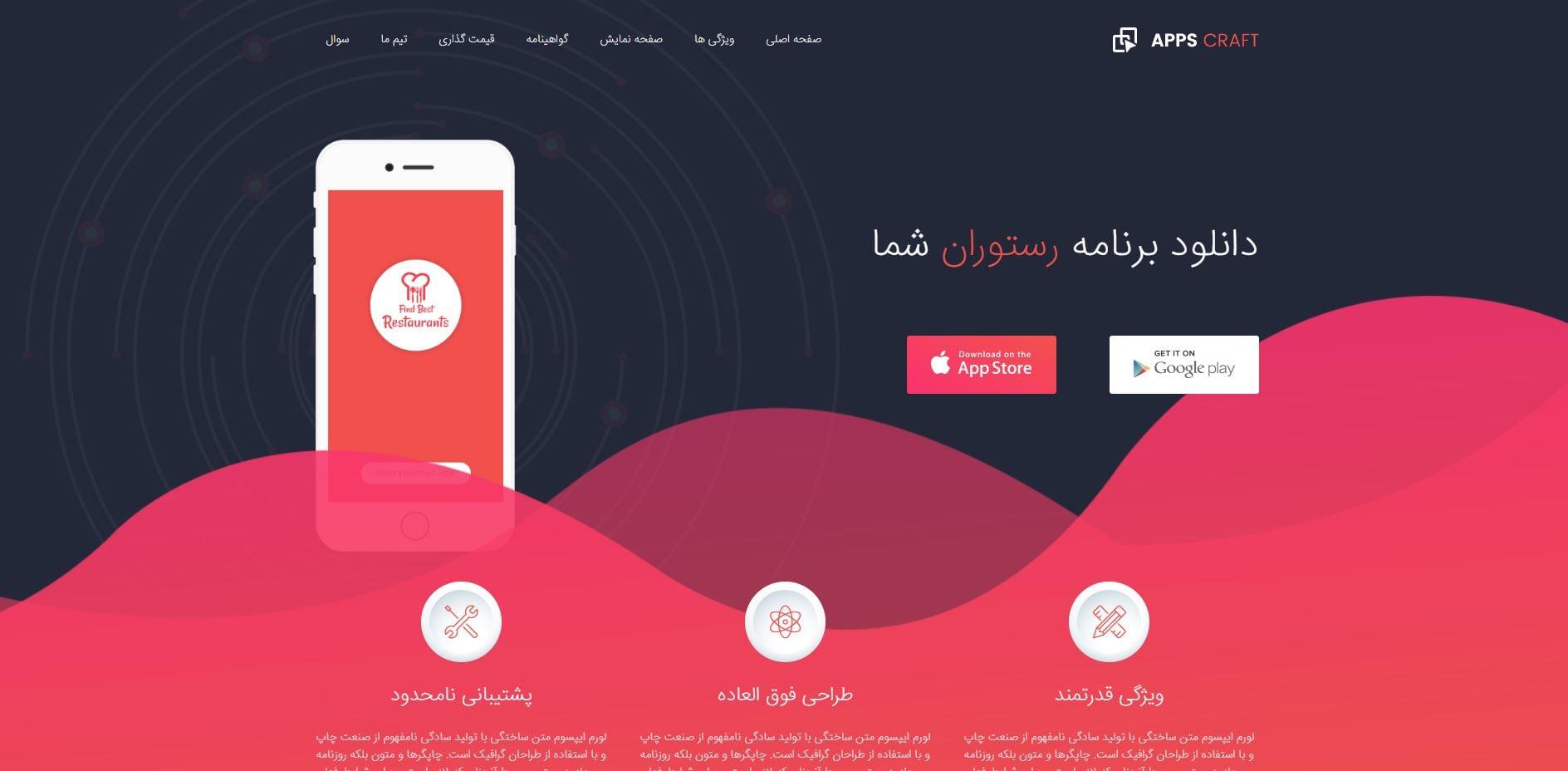 قالب معرفی اپلیکیشن App craft پوسته تک صفحه ای HTML