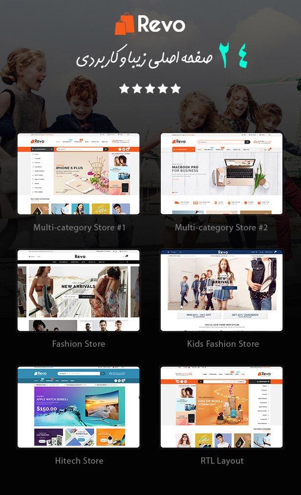 قالب Revo| قالب فروشگاهی Revo| قالب فروشگاه حرفه ای Revo| قالب فروشگاهی ووکامرس Revo | قالب ووکامرسی Revo | قالب Revo | قالب فروشگاهی چندمنظورهRevo | قالبرِوو قالب فروشگاهی | قالبRevo قالب ووکامرس حرفه ای | حرفه ای ترین قالب فروشگاهیRevo | قالب ووکامرسRevo |قالب وردپرس فروشگاهی چند منظوره Revo
