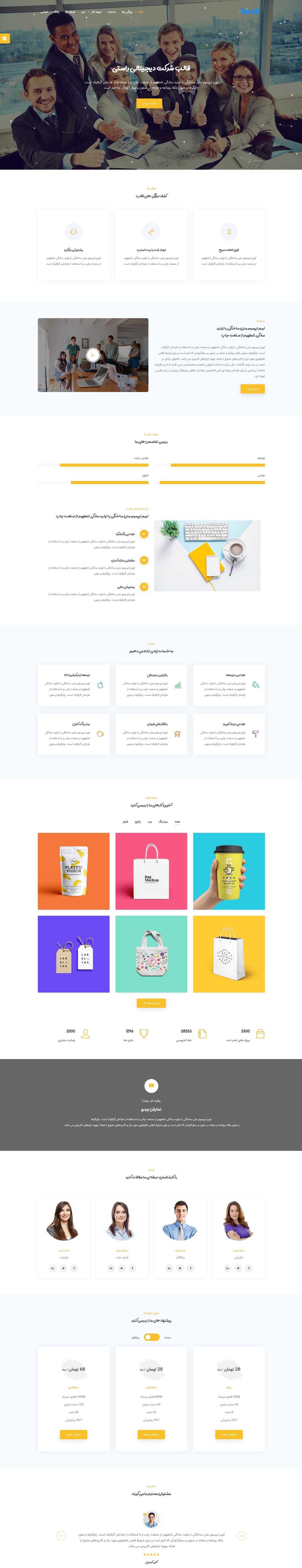 قالب تک صفحه ای Rasti پوسته HTML دیجیتال مارکتینگ