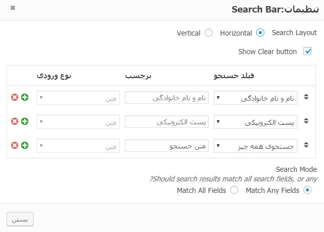 تنظیمات فرم جستجوی افزونه گرویتی ویو