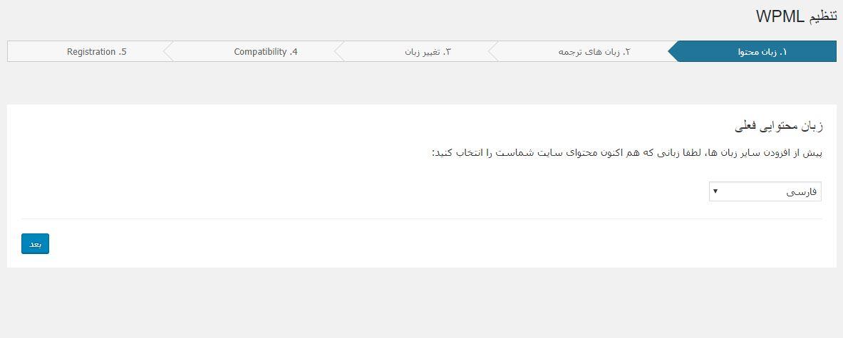 ایجاد سایت چند زبانه با افزونه WPML