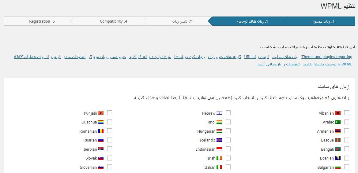 آموزش افزونه چند زبانه کردن سایت وردپرسی