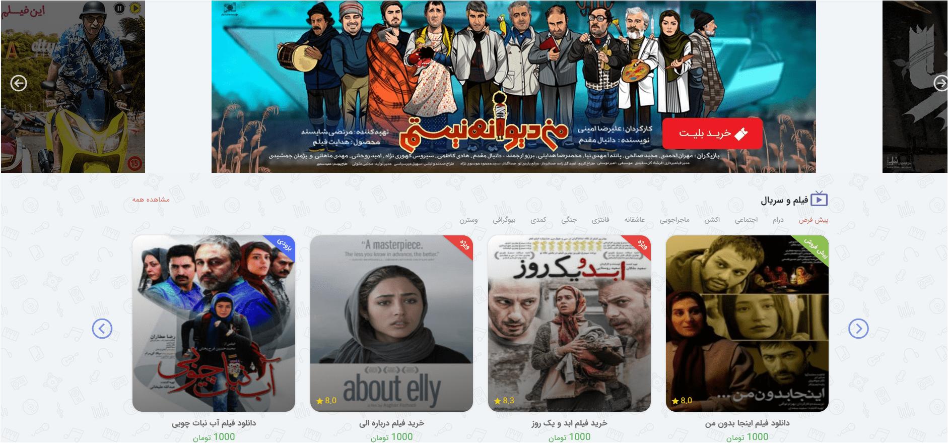بهترین قالب فیلم و سریال ایران مدیا