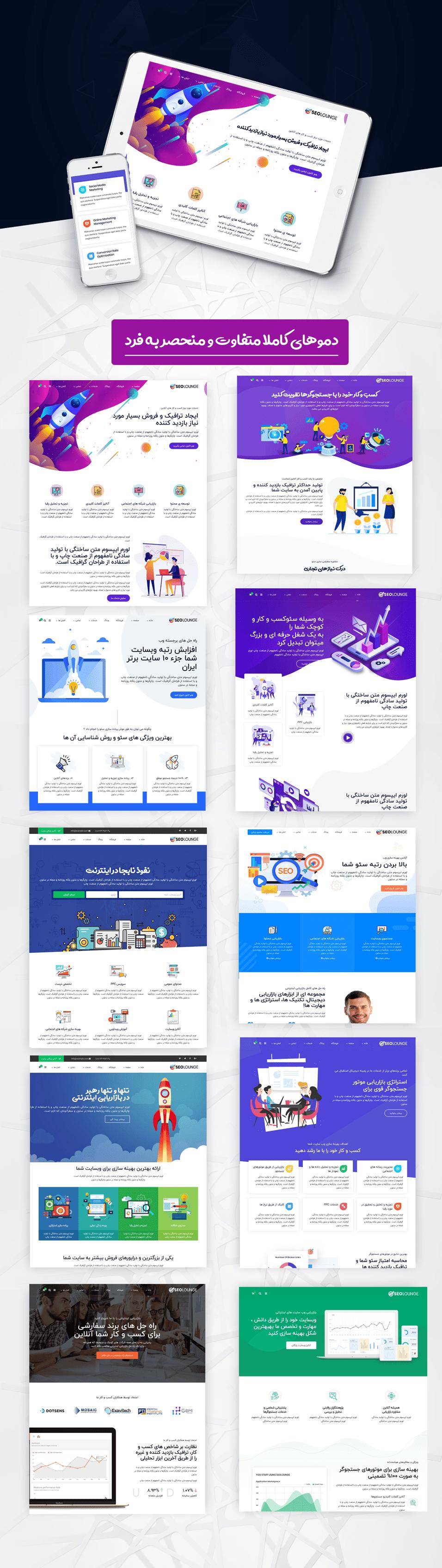 قالب Seolounge قالب دیجیتال مارکتینگ حرفه ای