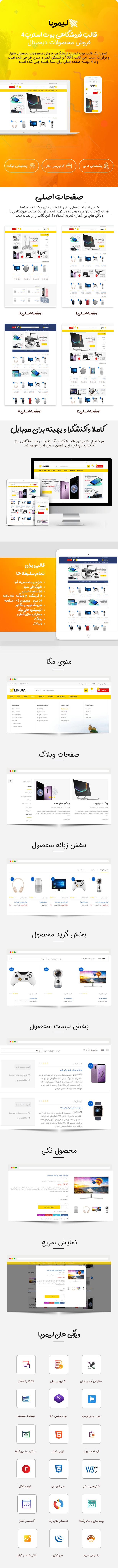 قالب Limupa   قالب HTML فروشگاهی حرفه ای