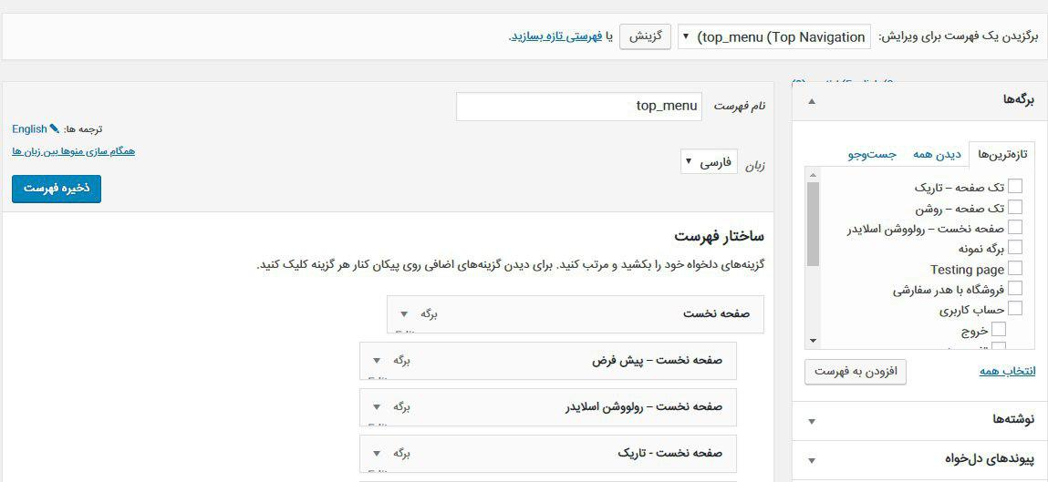 ترجمه منوها با افزونه Wpml