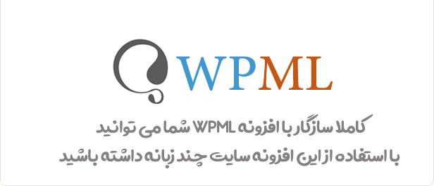 قالب Mogo سازگار با WPML