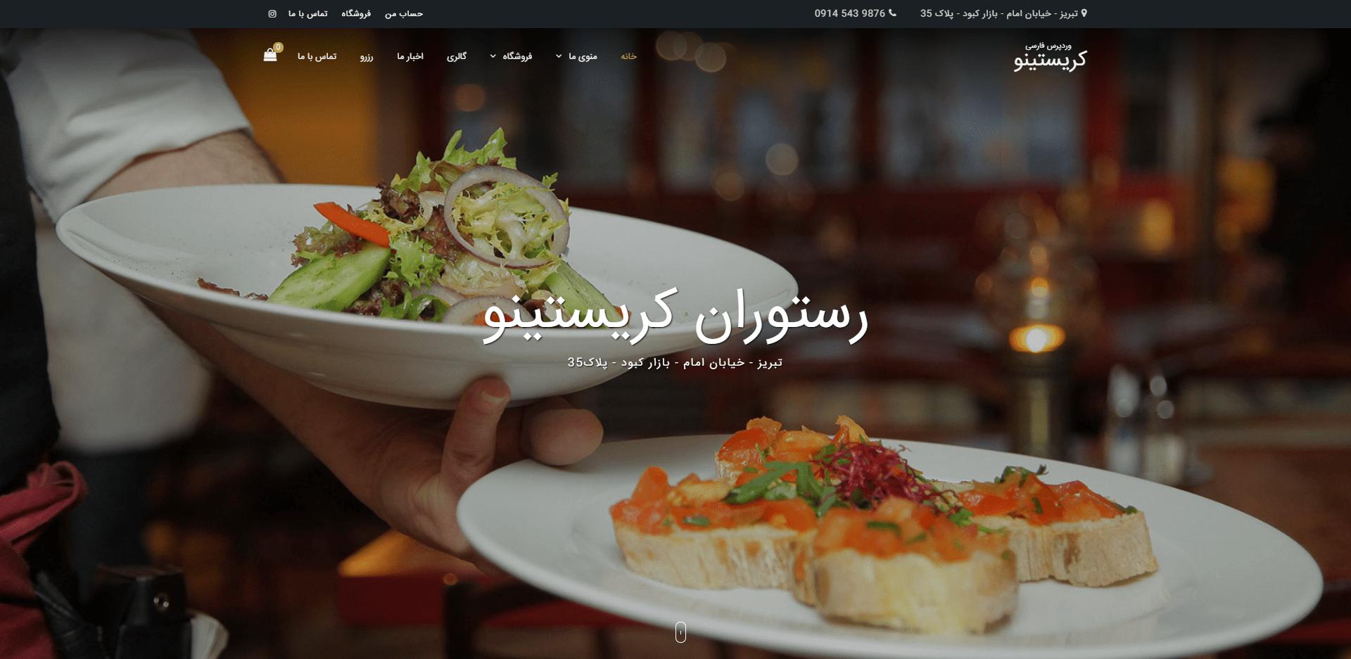 بهترین قالب سفارش آنلاین غذا Cristiano