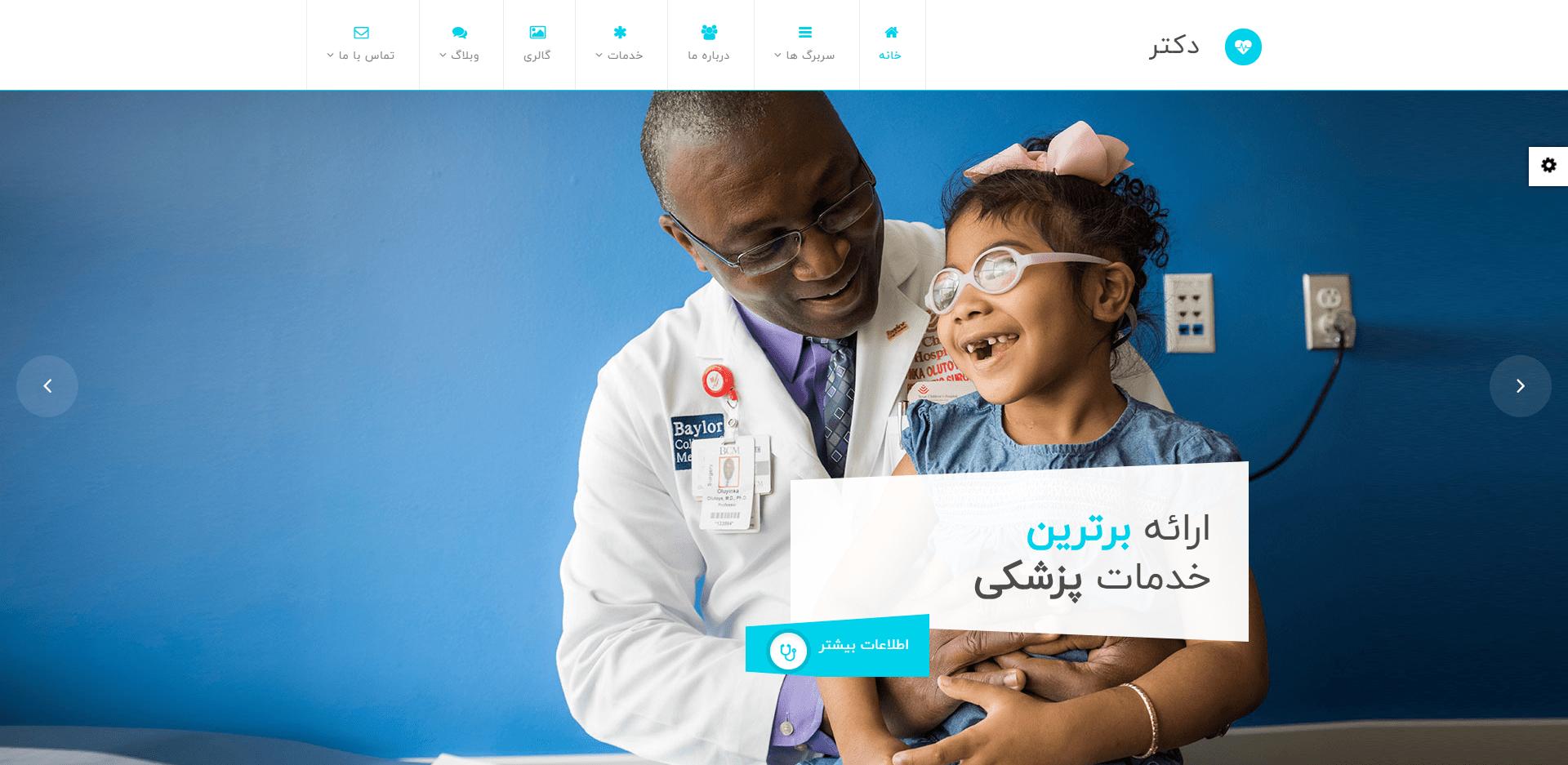 بهترین قالب پزشکی وردپرس دکتر