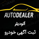 قالب خرید و فروش خودرو AutoDealer