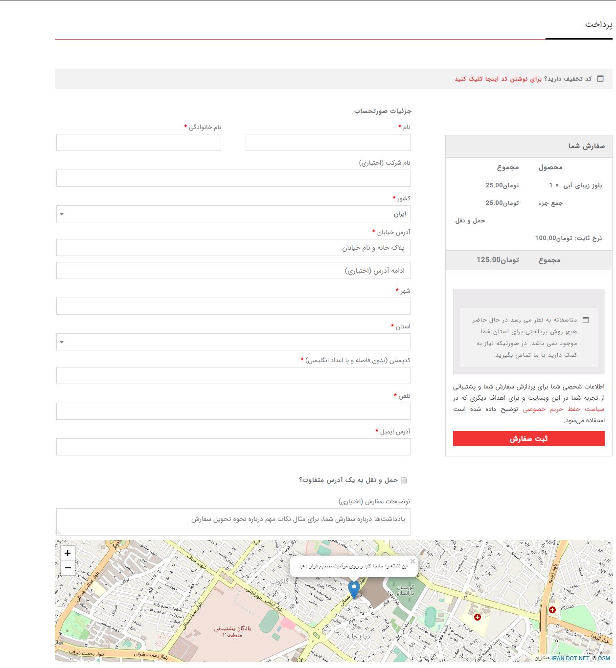 1666 8fe540514a5541fd1946038e4 - افزونه نقشه ایران برای وردپرس و ووکامرس