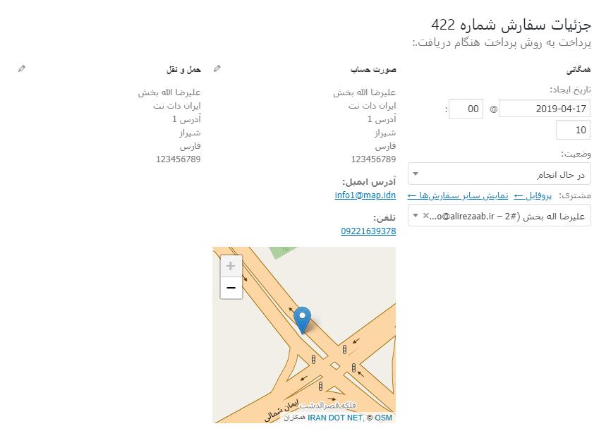 1717 727790f3625e1a70f966358bc - افزونه نقشه ایران برای وردپرس و ووکامرس