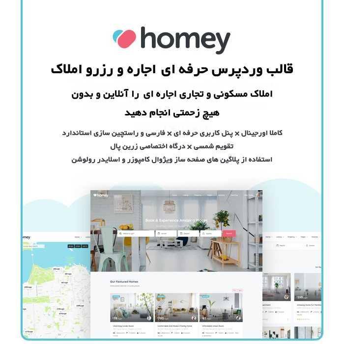 قالب املاک Homey | قالب Homey