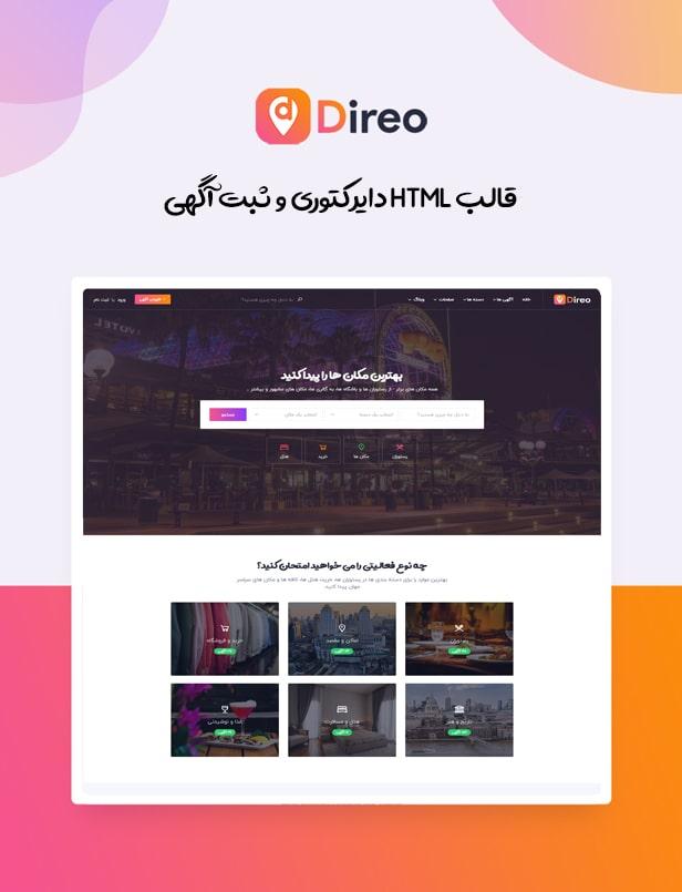 قالب HTML دایرکتوری و ثبت آگهی Diero