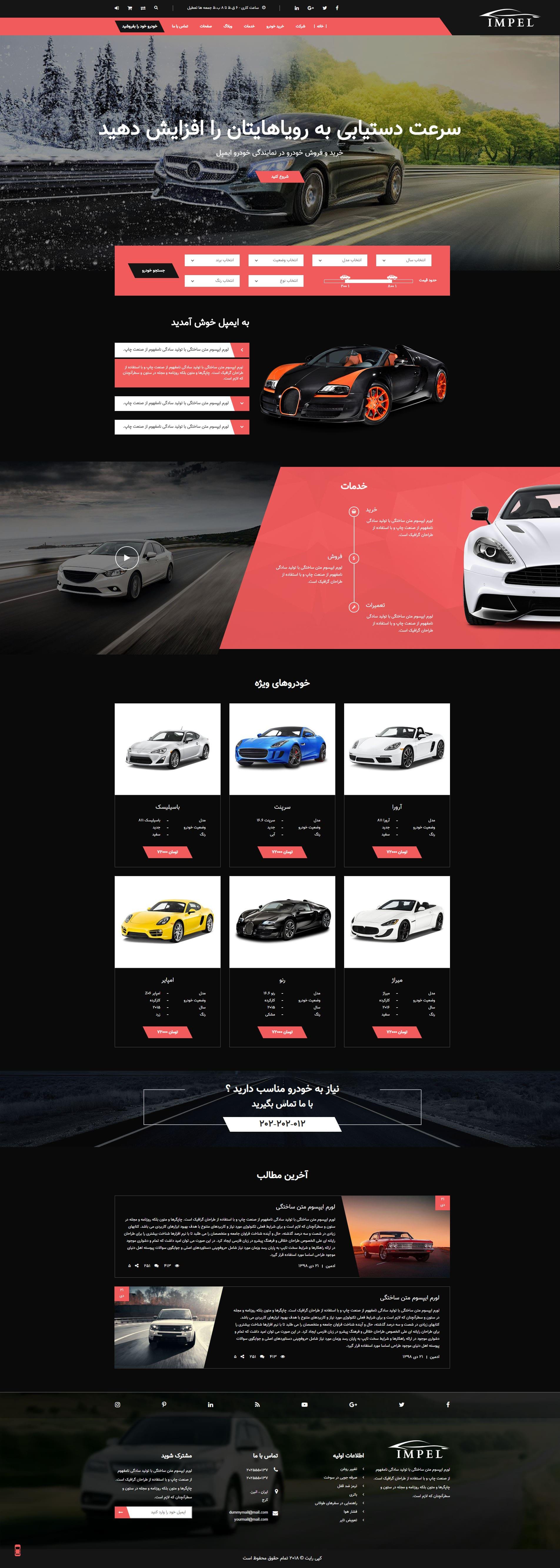قالب فروش خودرو Impel پوسته HTML فروشگاهی حرفه ای