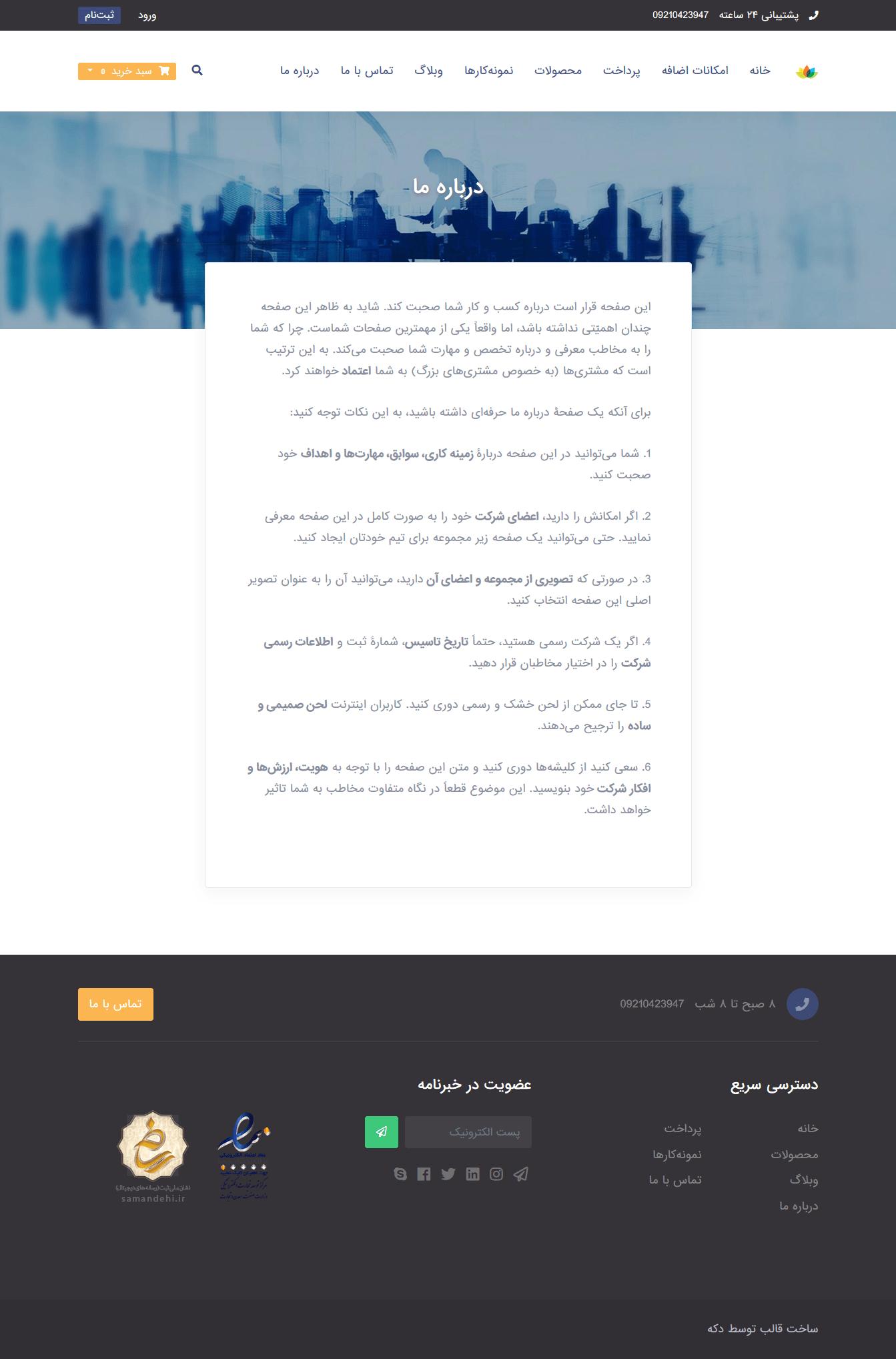 10417 60b010cf7e785885a1fbe5ced - قالب شرکتی HTML زاویه | قالب Zavieh