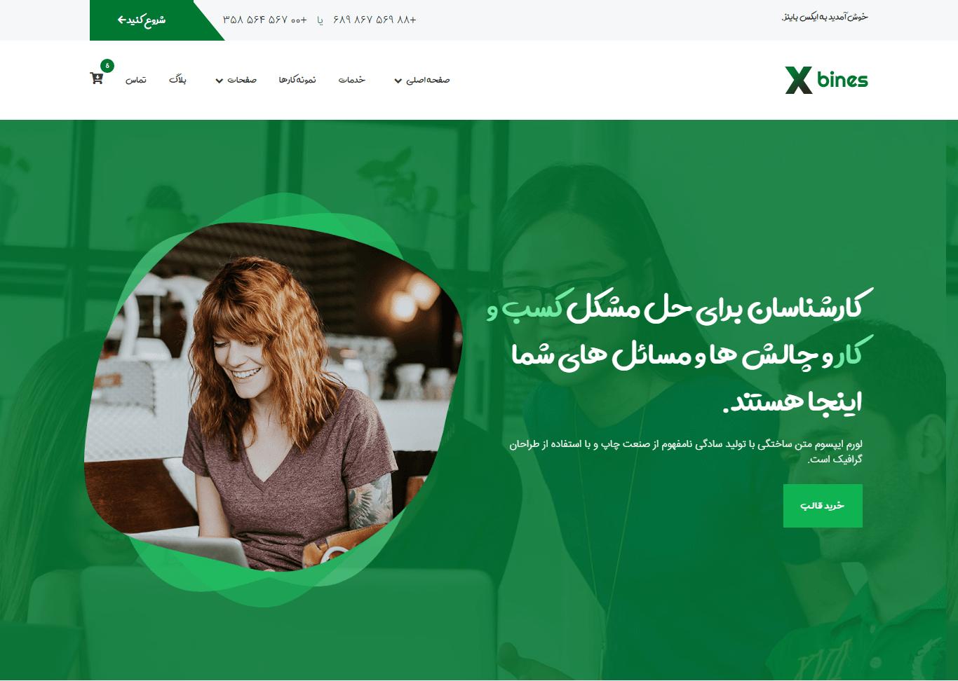 قالب شرکتی Xbines