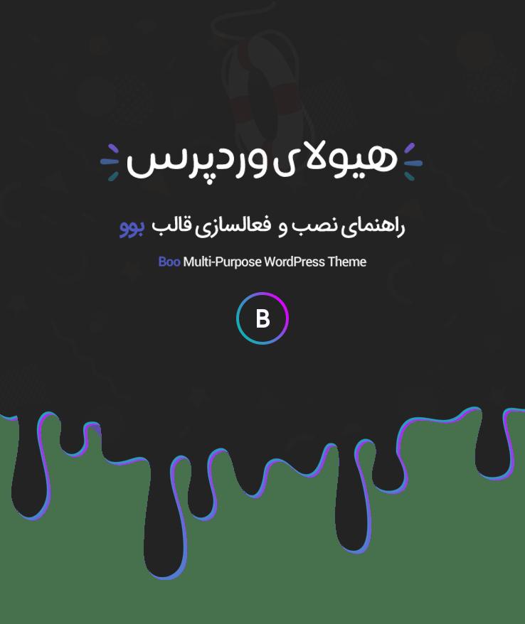 راهنمای نصب قالب بوو| WPMonster | قالب Boo | قالب بوو
