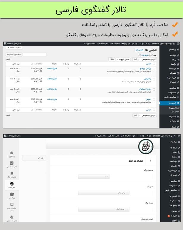 تالار گفتگوی فارسی | قالبEnvision