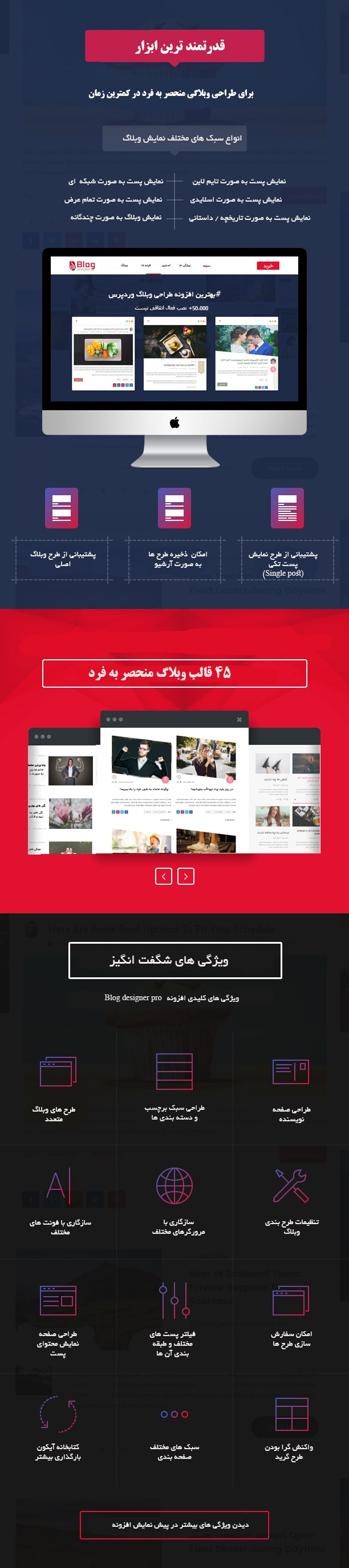 20718 a39486894dd200c1ffb23d767 - افزونه Blog Designer PRO | پلاگین طراحی وبلاگ وردپرس