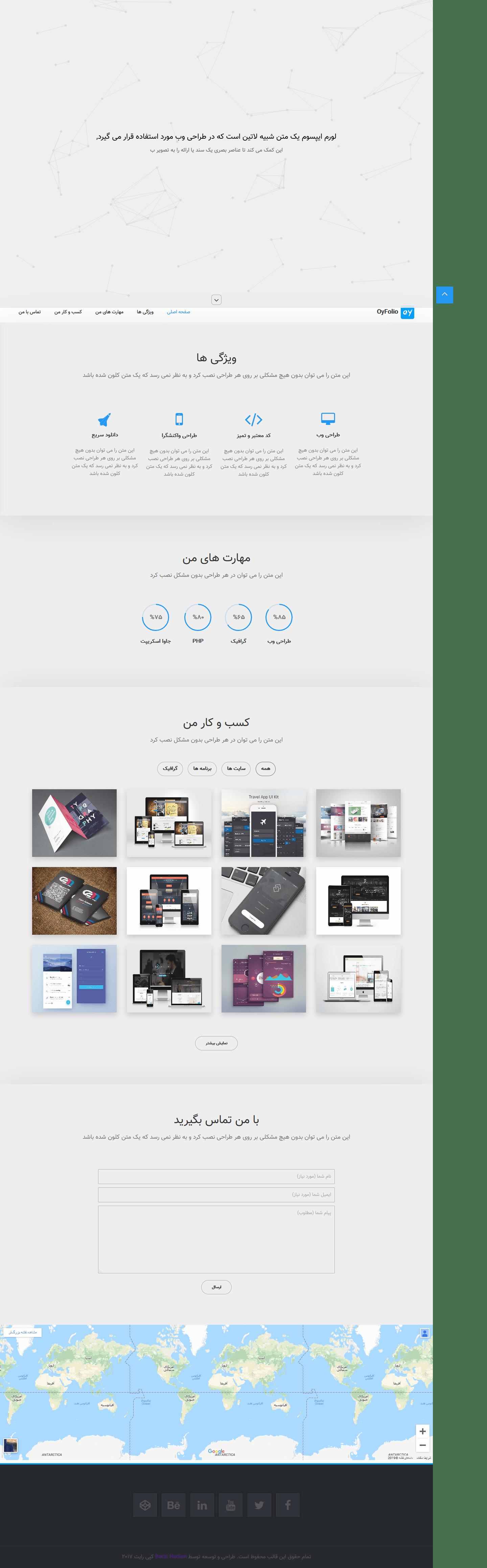 قالب HTML اویفولیو