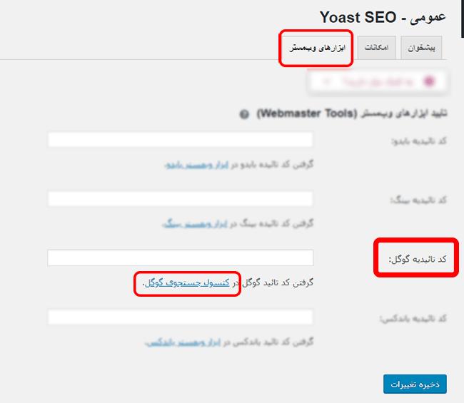 معرفی نقشه سایت yoast به گوگل