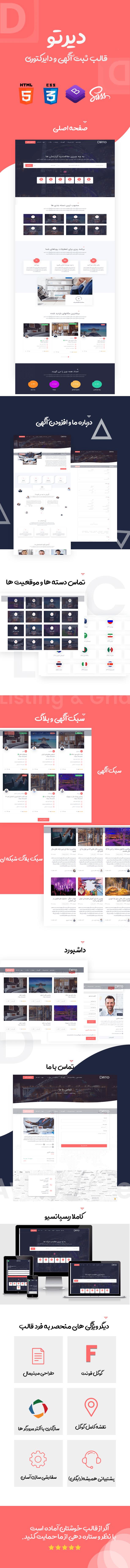 قالب Dirto قالب HTML ثبت آگهی و دایرکتوری با طراحی مدرن