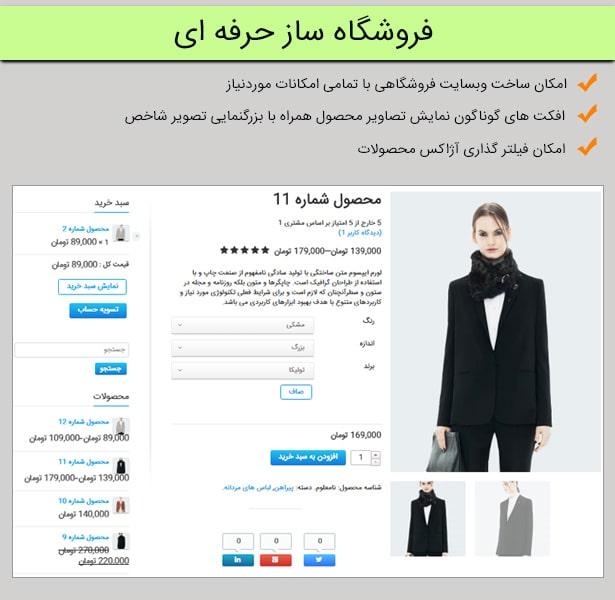 فروشگاه ساز حرفه ای | قالبEnvision