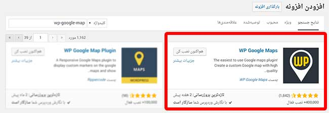 مشکل نقشه گوگل در وردپرس