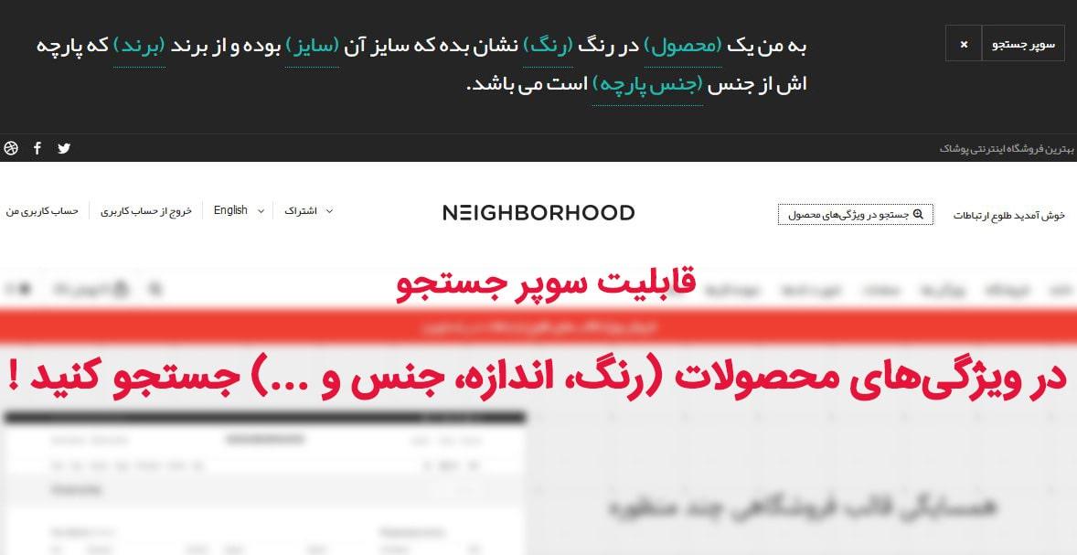 قالب Neighborhood پوسته وردپرس سایت فروشگاهی قالب فروشگاهی همسایه حرفه ای کاملا راستچین